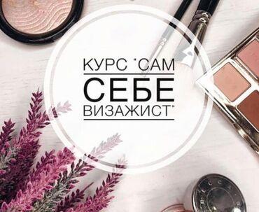 косметики в Кыргызстан: Курс: Сам себе визажист. Продолжительность 3 дня. Косметика