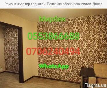 Услуги ремонт квартир кафель обои в Бишкек