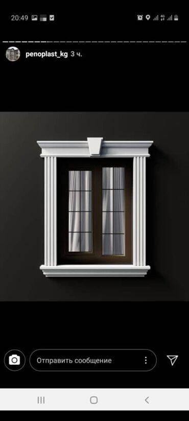 99 объявлений: Фасадный декор оконные обрамление, багеты, калоны, арки арпен
