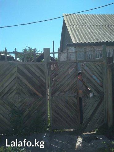 Продаю дом. Город Талас (рядом с рынком) огород 5 сот в Талас