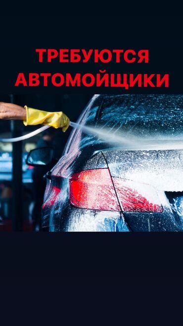 требуются модели на чистку лица в Кыргызстан: Требуются автомойщики! Хороший заработок! Машин много!