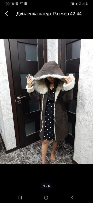 женская платье 42 44 размер в Кыргызстан: Дубленка натуралка размер 42-44