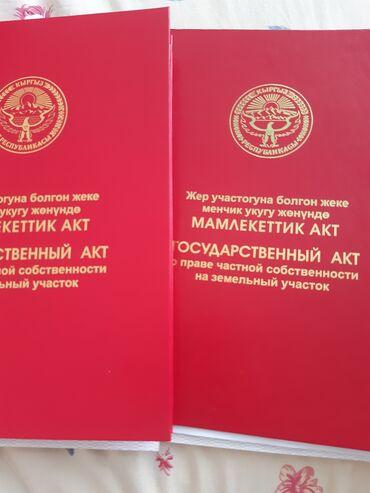 чек в Кыргызстан: Продажа участков соток Для бизнеса, Срочная продажа, Красная книга, Тех паспорт, Договор купли-продажи