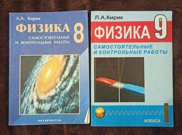 Самостоятельные и контрольные работы по физике. Кирик