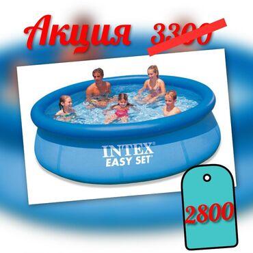 Полунадувной бассейн Intex Easy set pool 244x76 см. Скидка 15%. Есть