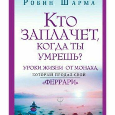 работа-в-германии-без-знания-языка-для-кыргызов в Кыргызстан: Новые книги! Отличного качества! Оригиналы издательств, бестселлеры!