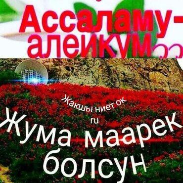 Работа - Кызыл-Кия: Няня. Полный рабочий день