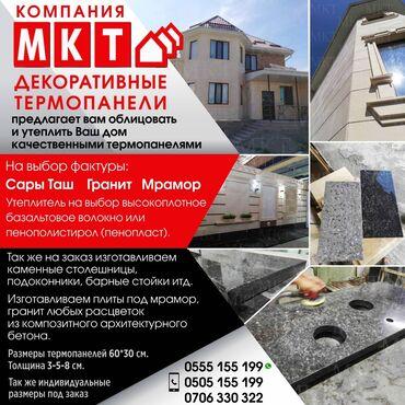 фонтан из мрамора в Кыргызстан: Кафе, рестораны | Больше 6 лет опыта