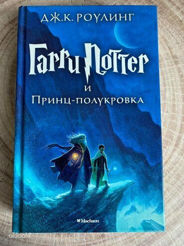 "avto dvd proigryvatel в Кыргызстан: Куплю книгу Джоан Роулинг ""Гарри Поттер и Принц-полукровка"""