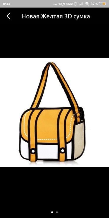 сумочку синий цвет в Кыргызстан: Продаю сумочку 199 сом в жёлтом цвете