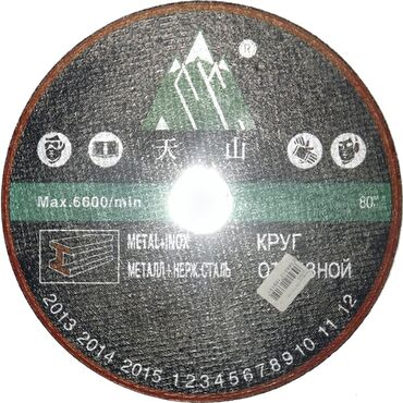 диски 4х108 в Кыргызстан: Отрезные диски ПИРАМИДА  180х1.6