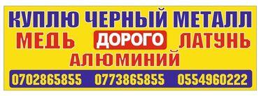 Услуги - Гавриловка: Куплю черный металл дорого самовывоз демонтаж Темир алам кымбат баада
