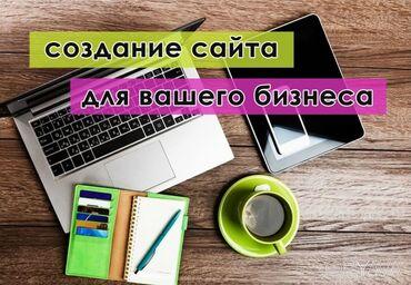 реклама-полиграфии в Кыргызстан: Делаю сайты, Телеграмм, Ватсапп Боты для вашего бизнеса.Примеры моих