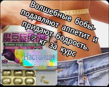 """капсулы для похудения """"волшебные бобы"""" 36 капсулрецептура для похуден in Бишкек"""