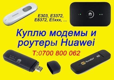 Модемы и сетевое оборудование - Кыргызстан: Сатып алам.  келишим баада