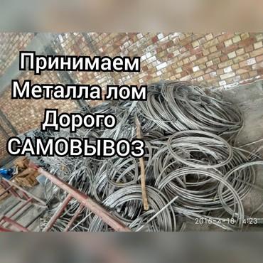 Черный металл. Прием черного металла. куплю черный металл. в Бишкек