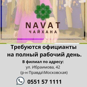 Поиск сотрудников (вакансии) - Кыргызстан: Официант. Без опыта. Сменный график