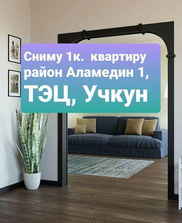 сдаю квартиру мкр аламедин 1 in Кыргызстан | ДОЛГОСРОЧНАЯ АРЕНДА КВАРТИР: 1 комната, 25 кв. м
