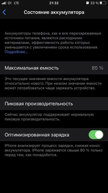 358 объявлений | ЭЛЕКТРОНИКА: IPhone 7 | 32 ГБ | Черный (Jet Black) Б/У | Отпечаток пальца
