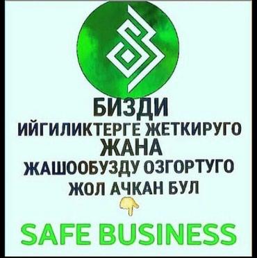 Сетевой маркетинг Ищу бизнесменов для в Бишкек