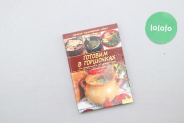 "Спорт и хобби - Украина: Книга ""Готовим в горшочках""    Палітурка: тверда Мова: російська  Стан"