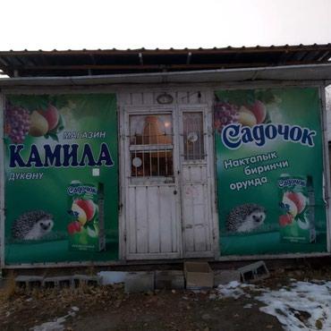 Павильон. Магазин. Все есть. в Бишкек