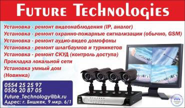 Видео-наблюдения  в Бишкек
