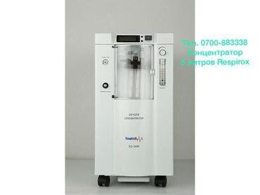 Пульсоксиметр в турции - Кыргызстан: Кислородные концентраторы новые Respirox 5Z-AW, 5 литров, весит 26
