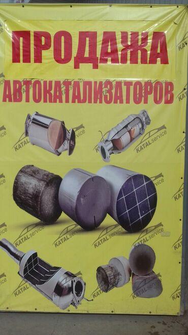 Гиссары в кыргызстане - Кыргызстан: Выкуп авто катализаторов дорого    по-честному оцениваем катализаторы