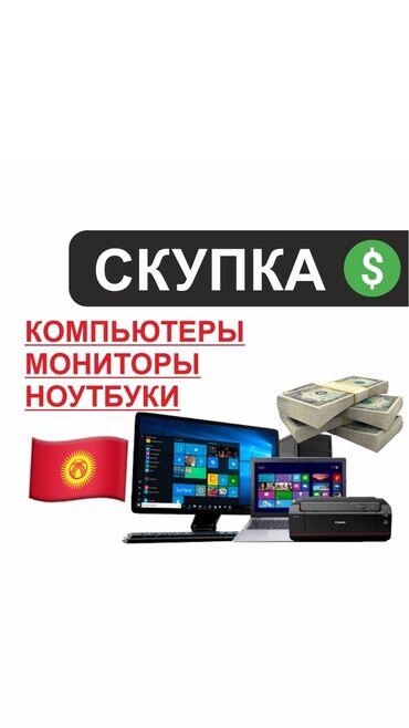 Скупка ноутбуков Скупка компьютеровСкупка