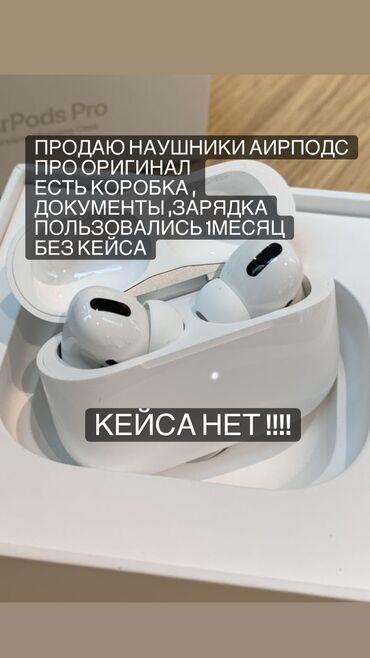 наушники jbl бишкек in Кыргызстан | НАУШНИКИ: Продаю  Оба наушника без кейса, оригинал покупали в сентябре  Торг