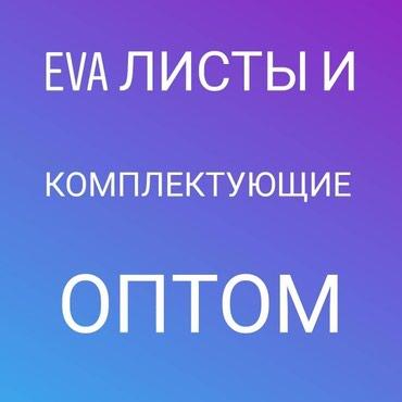 коврик для йоги кишинев в Кыргызстан: Оптом и в розницуeva,эва,ева,полики, автоковрики,материал материал