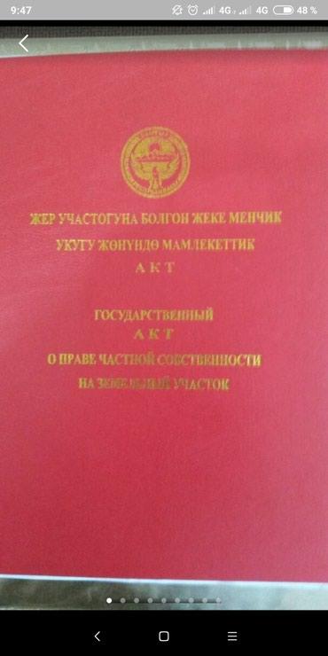 Срочно продаю участок Мурас ордо в Бишкек