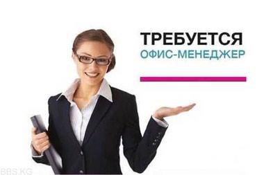 Требуется офис-менеджер. Девушка от в Бишкек