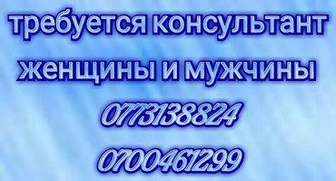 требуется консультант.Зарплата высокая в Бишкек