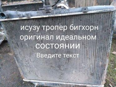 Радиатор на isuzu bighorn trooper идеальном состоянии оригинал в Каракол
