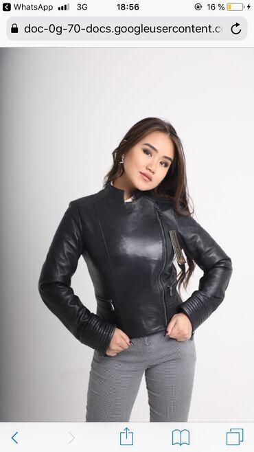 Оптом и в розницу  Кожаные куртки  Парки Дублёнки  Мужские и женские