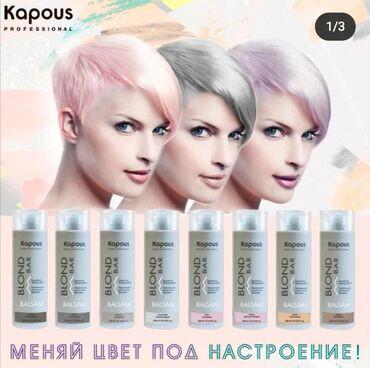 Профессиоеальнный уход за волосами Kapous Blond Bar питательный