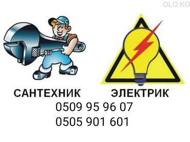 Электрик | Установка стиральных машин, Монтаж выключателей, Монтаж проводки | 3-5 лет опыта