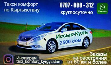 вип бишкек in Кыргызстан | SIM-КАРТЫ: Иссык-Куль Легковое авто | 4 мест