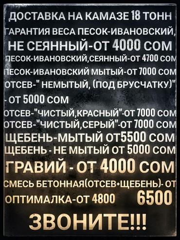 Гравий в Бишкек