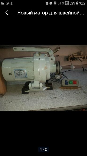 Куплю матор для швейных машын