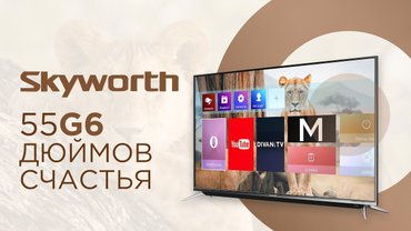 Skyworth 55 smart 29 100 сом с доставкой в Лебединовка