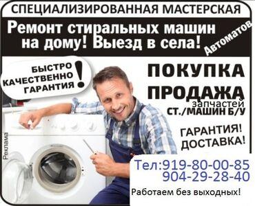 Услуги - Таджикистан: Ремонт стиральных машин ДУШАНБЕМы устраняем такие поломки как:Течет
