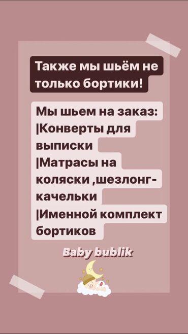 Платье для подружек невесты - Кыргызстан: Напоминаю! Мы шьём не только комплекты бортиков,но и :конверты для в