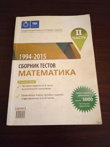 10147 elan | KITABLAR, JURNALLAR, CD, DVD: Математика сборник тестов 2 часть