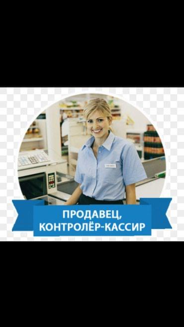 Требуется продавец-кассир в торговую в Бишкек