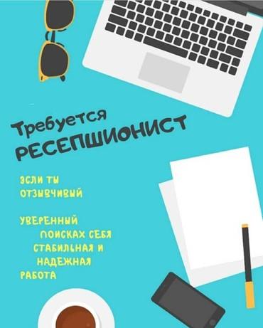 Ресепшионист. Обязанности: встреча в Бишкек