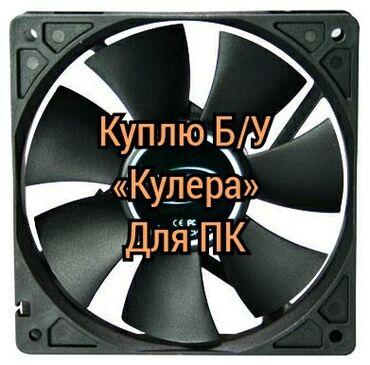 Куплю Б/У «Кулера» для компьютера