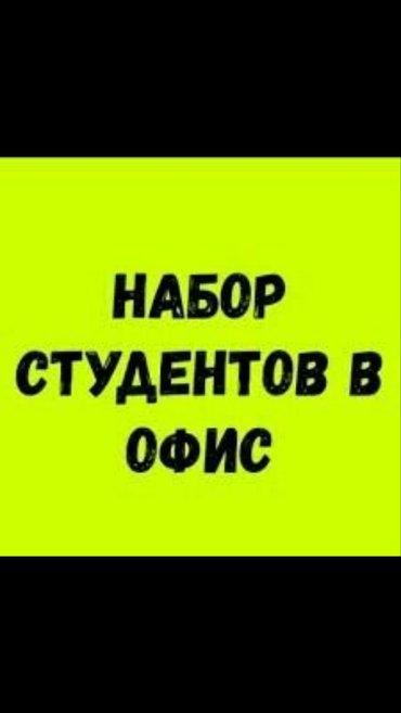 можно без опыта работы мы сами бесплатно обучаем. в Бишкек